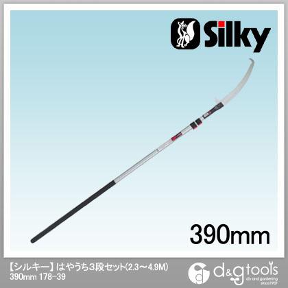 シルキー はやうち3段セット(2.3~4.9M)(鋸・のこぎり)高枝鋸 390mm 178-39