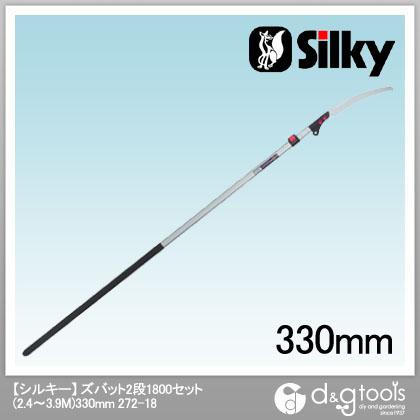 シルキー ズバット2段1800セット(2.4~3.9M)(高枝鋸・のこぎり) 330mm 272-18