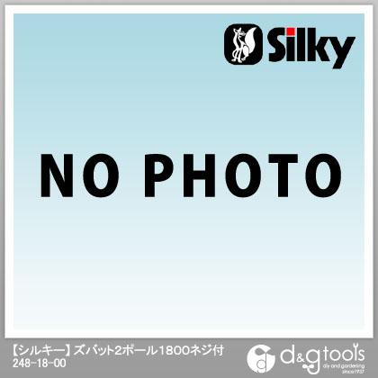 シルキー ズバット2段1800ポールセット  886-35