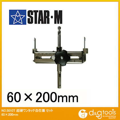 starm/スターエム 超硬ワンタッチ自在錐セット 5010T 1セット
