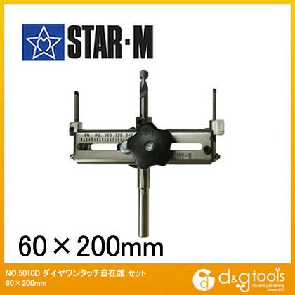 starm/スターエム ダイヤモンドワンタッチ自在錐セット  60×200mm 5010D