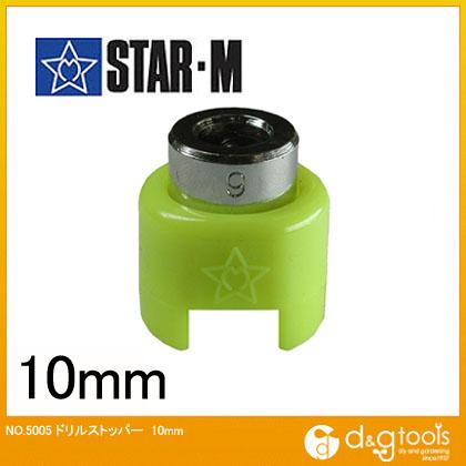 新商品!新型 starm NEW スターエム ドリルストッパー 10mm 1個 5005-100