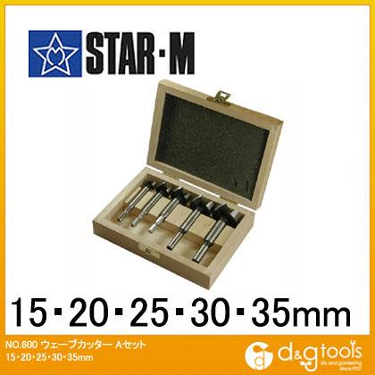 スターエム ウェーブカッター セット 15、20、25、30、35mm 600-SA