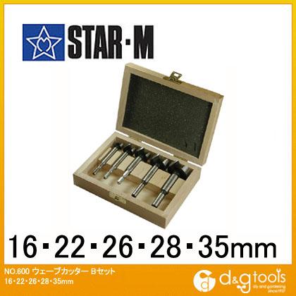 スターエム ウェーブカッター セット Bセット 16、22、26、28、35mm 600-SB