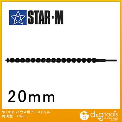 スターエム ハウス用アースドリル 両溝型 20mm (31B-200)