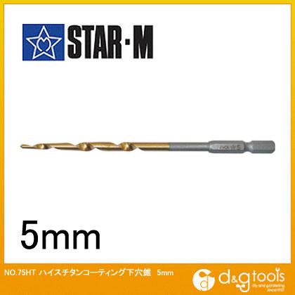 starm スターエム ハイスチタンコーティング下穴錐 激安卸販売新品 価格 75HT-050 5mm