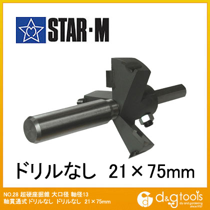 スターエム 超硬座掘錐 大口径 ドリルなし 21×75mm 28L-2175