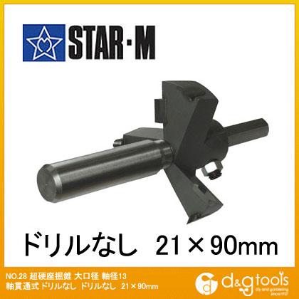 スターエム 超硬座掘錐 大口径 ドリルなし 21×90mm (28L-2190)