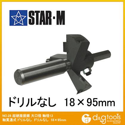スターエム 超硬座掘錐 大口径 ドリルなし 18×95mm 28L-1895