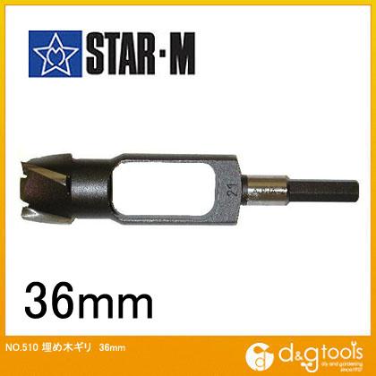 starm(スターエム) 埋め木ギリ 36mm 510-360