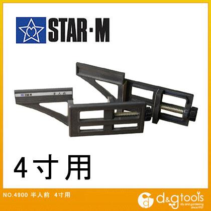 starm/スターエム 半人前4寸用 4900