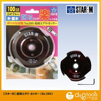 starm/スターエム 超硬エグリ・カッター  560