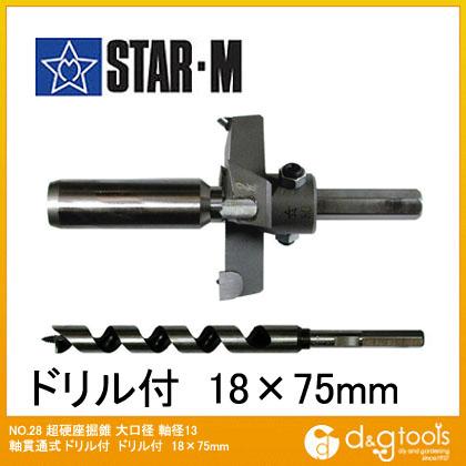 スターエム 超硬座掘錐 大口径 ドリル付 18×75mm (28L-D1875)