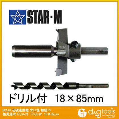 スターエム 超硬座掘錐 大口径 ドリル付 18×85mm 28L-D1885