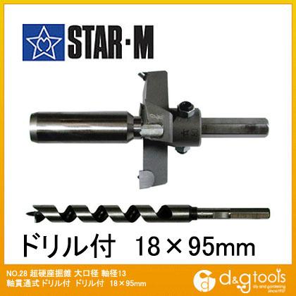 スターエム 超硬座掘錐 大口径 ドリル付 18×95mm (28L-D1895)