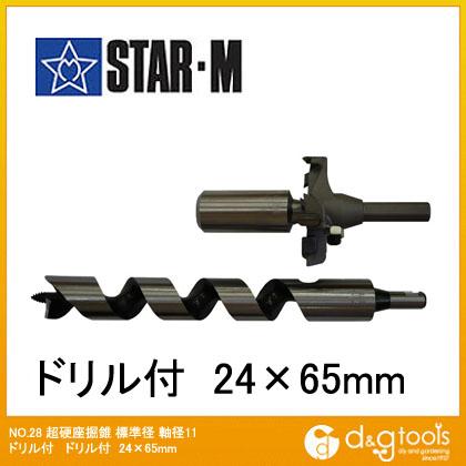 スターエム 超硬座掘錐 標準径 ドリル付 24×65mm (28M-D2465)