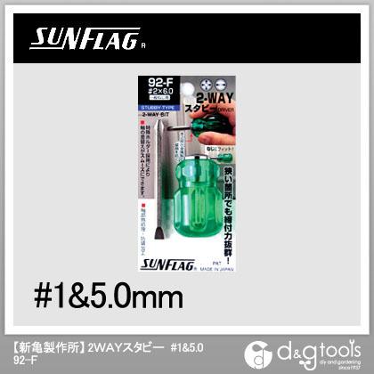 新亀製作所(サンフラッグ) 【sunflag│サンフラッグ】2WAYスタビーNo1&5.0 92-F