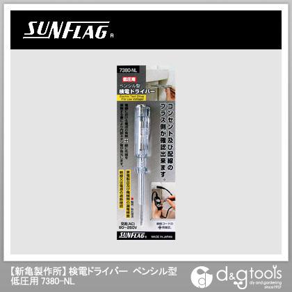 供太陽旗幟検電司機鉛筆型低壓使用的7380-NL