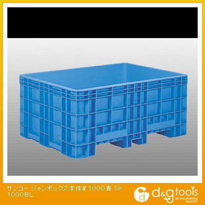 サンコー ジャンボックス本体#1000青 SK-1000-BL 水産用コンテナ  SK1000BL