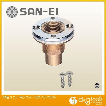 SANEI 銅管ユニット用ソケット T501-13×15.88 新色 新作からSALEアイテム等お得な商品満載
