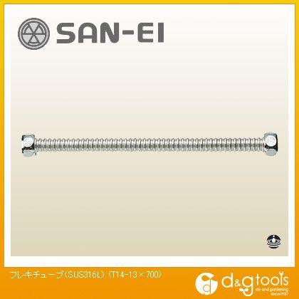 SANEI 新品 送料無料 フレキチューブ T14-13×700 驚きの価格が実現 SUS316L