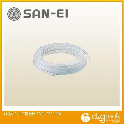 三栄水栓 保温材付ペア樹脂管  T421-862-10A