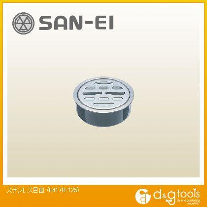 セール開催中最短即日発送 SANEI 新品未使用 ステンレス目皿 H417B-125