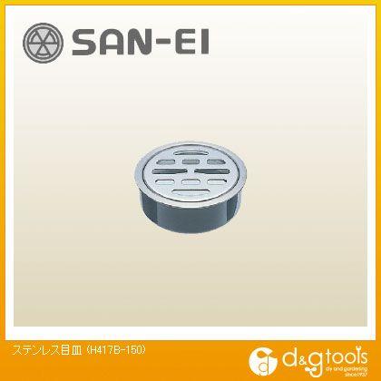 三栄水栓 ステンレス目皿 (H417B-150)