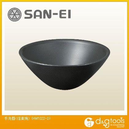 三栄水栓 手洗器(信楽焼) (HW1022-D)