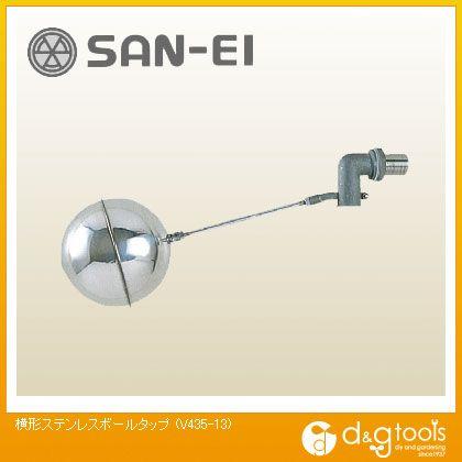 三栄水栓 横形ステンレスボールタップ  V435-13