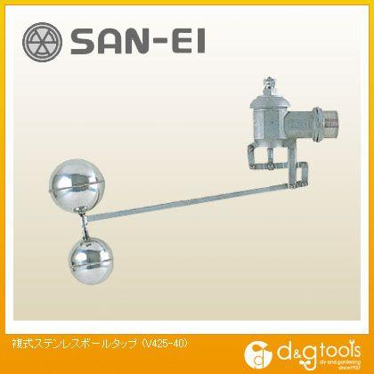 三栄水栓 複式ステンレスボールタップ  V425-40