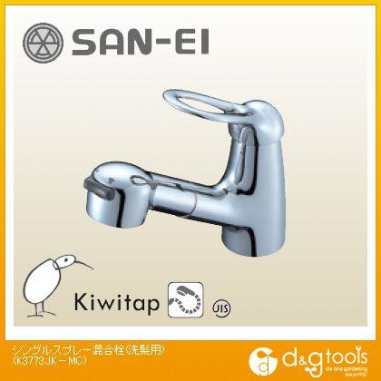 三栄水栓 シングルスプレー混合栓(洗髪用) (混合水栓) (K3773JK-MC-13) SANEI  混合栓 シングルレバー混合栓