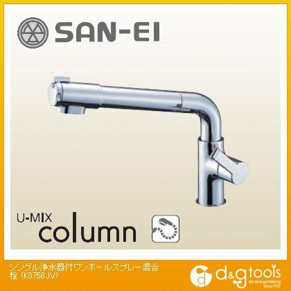 三栄水栓 シングル浄水器付ワンホールスプレー混合栓(混合水栓) K8758JV-13