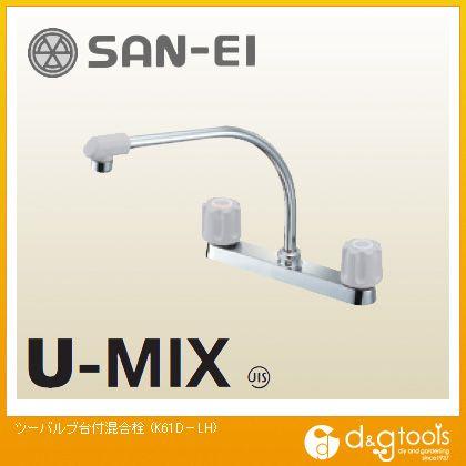 三栄水栓 ツーバルブ台付混合栓 (混合水栓) (K61D-LH-13)