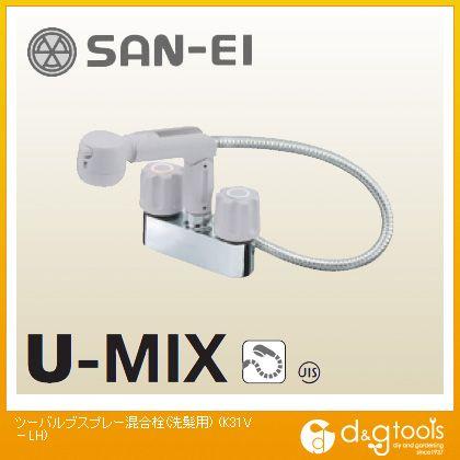 三栄水栓 ツーバルブスプレー混合栓(洗髪用) (混合水栓) (K31V-LH-13) SANEI  混合栓 スタンダード2ハンドル混合栓