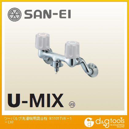 三栄水栓 ツーバルブ洗濯機用混合栓 (混合水栓) (K1101TVK-1-LH-13)