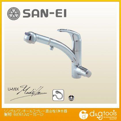 上品な SANEI シングルワンホールスプレー混合栓(浄水器兼用)  混合栓 シングルレバー混合栓:DIY FACTORY ONLINE (K8767JV2-7S-C-13#C) (混合水栓) 三栄水栓 SHOP-木材・建築資材・設備