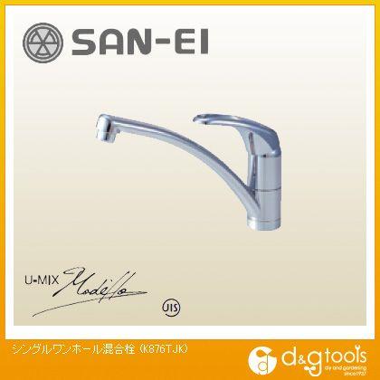 三栄水栓 シングルワンホール混合栓 (混合水栓) (K876TJK-13) SANEI  混合栓 キッチン用シングルレバー混合栓