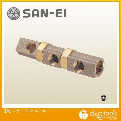 三栄水栓 回転ヘッダー (T672-6-20)