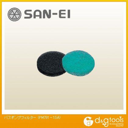 SANEI バスポンプフィルター PM791-1SA 1点 返品不可 売却