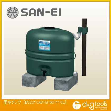 三栄水栓 雨水タンク  EC2010AS-G-60-110L