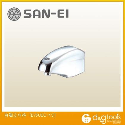 三栄水栓 自動立水栓 (EY50DC-13)