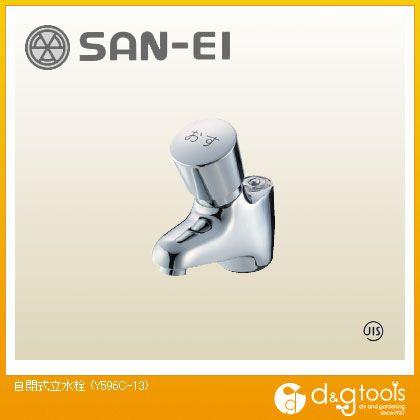 三栄水栓 自閉式立水栓 (Y596C-13)