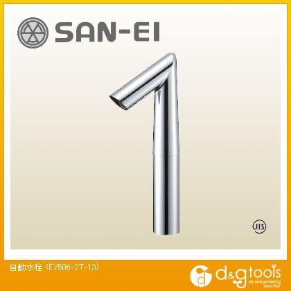 三栄水栓 自動水栓  EY506-2T-13