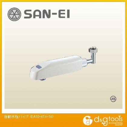 三栄水栓 自動水栓パイプ  EA10-61X-16