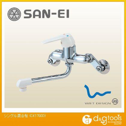 SANEI シングル混合栓(混合水栓) CK1700D-13 1台