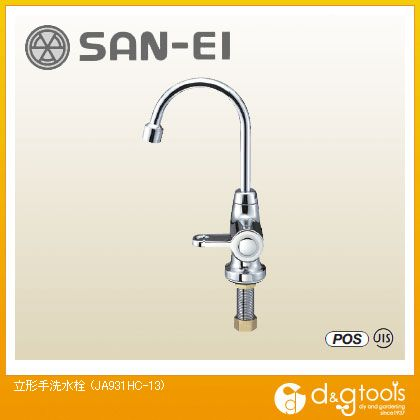 三栄水栓 立形手洗水栓  JA931HC-13