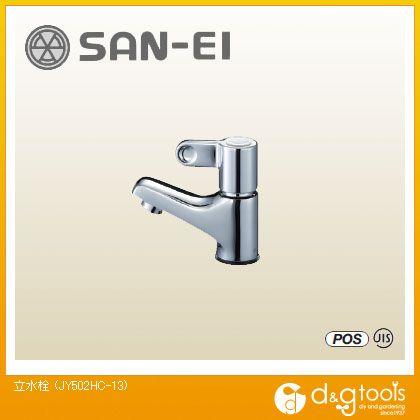 三栄水栓 立水栓(単水栓) (JY502HC-13)