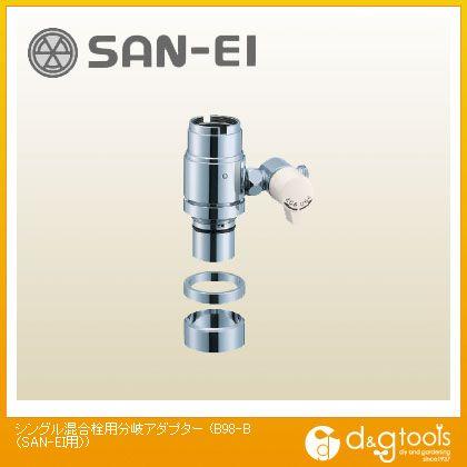 三栄水栓 シングル混合栓用分岐アダプター (SAN-EI用)  B98-B