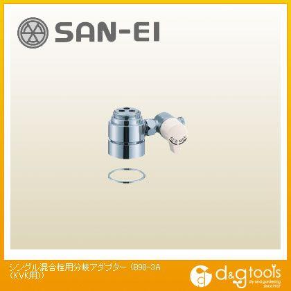 三栄水栓 シングル混合栓用分岐アダプター (KVK用)寒冷地用  B98-3A